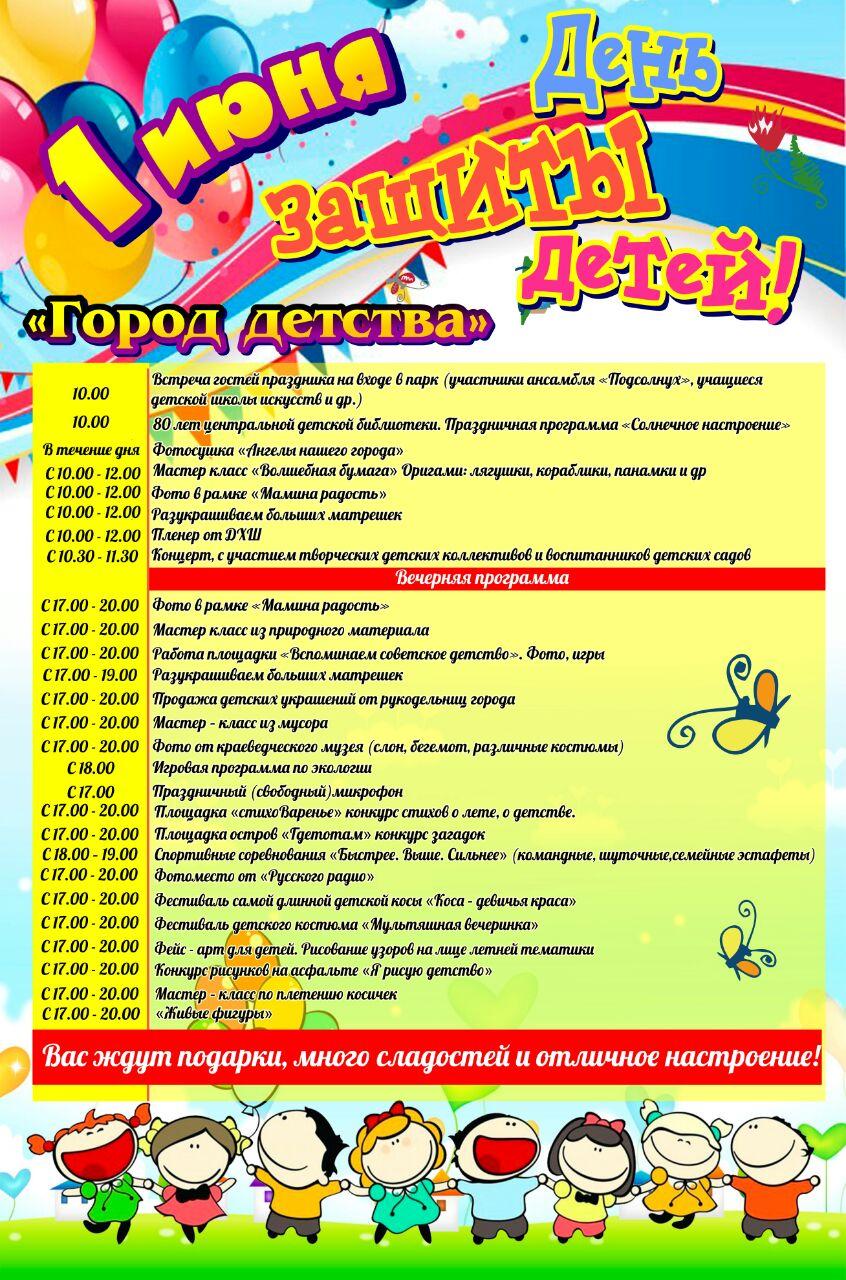 Создать красочное объявление к празднику 1 июня частные объявления о продаже участка в подмосковье