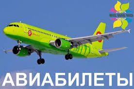 Стоимость авиабилета москва владивосток для пенсионеров